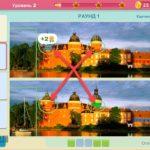 Прохождение «5 отличий онлайн», 50 — 56 уровень. Одноклассники и Вконтакте. Найди отличия