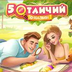 Одноклассники   ВКонтакте «5 отличий онлайн»: ответы на все уровни в ОК